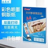 a4160g inkjet coated paper business cards inkjet double-sided photo paper 200g menu brochures A3 posters photo