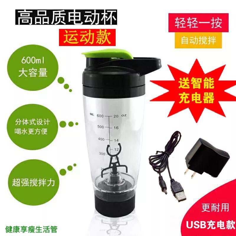 康寶萊電動奶昔杯 攪拌杯 搖搖杯 蛋白粉營養品咖啡攪拌器嘉康利