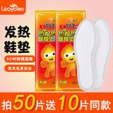 Cosmo self-heating insoles warm feet stickers Free charge was heated insole insole men physical outdoor heat walkable