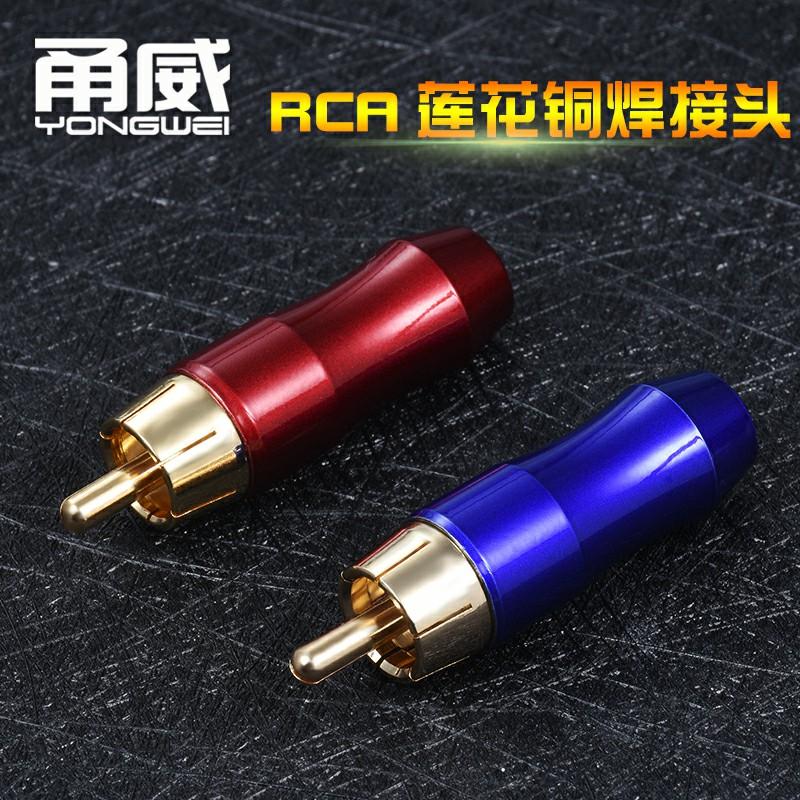 甬威 純銅鍍金RCA焊接公插頭蓮花頭 RGB紅藍色差頭AV電視焊插頭