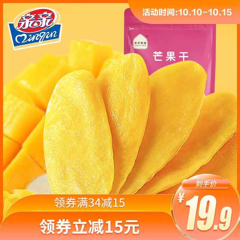 亲亲厚切芒果干100g*3袋水果干蜜饯果脯办公室零食小吃食品芒果片