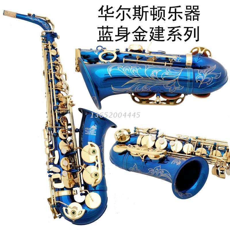 调中音萨克斯风黄铜管蓝身金键乐器 e 降 台湾原产华尔斯顿品牌