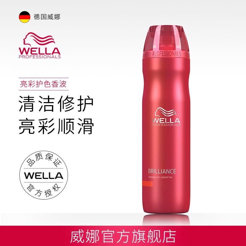 威娜亮彩護色洗髮香波深層清潔提亮色澤燙染護理洗髮水
