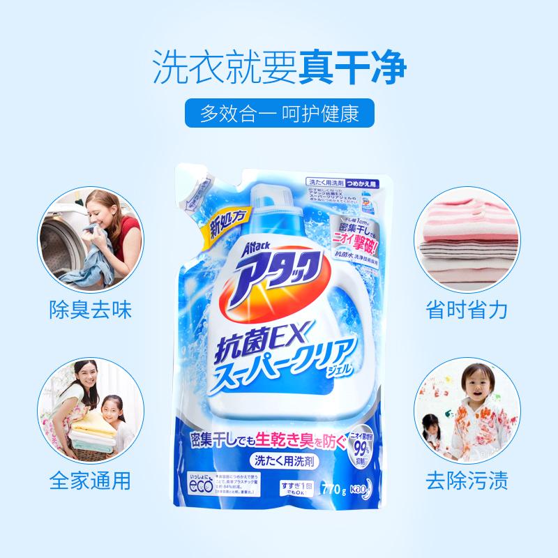 日本进口花王洁霸酵素洗衣液替换装770g洗衣液补充装