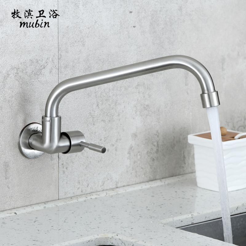 厨房入墙式水龙头单冷 304不锈钢洗菜盆洗碗池阳台墙壁式万向龙头
