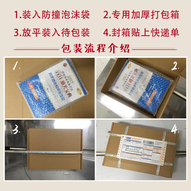 中國醫要科技出版社 套卷 6 國家執業要師考試通關密押 2019 要事管理與法規