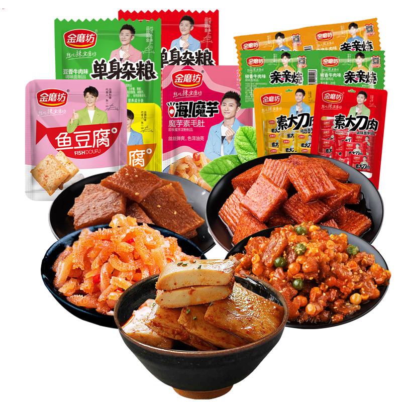 金磨坊香辣零食小吃麻辣大礼包50包