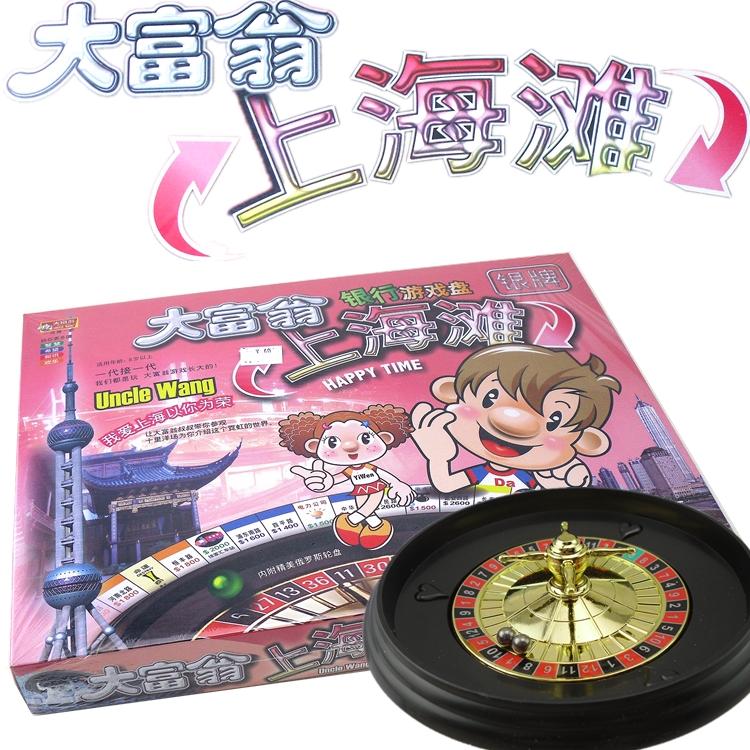 正版大富翁游戏棋银行 桌游银牌世界之旅益智桌游 中国之旅 儿童