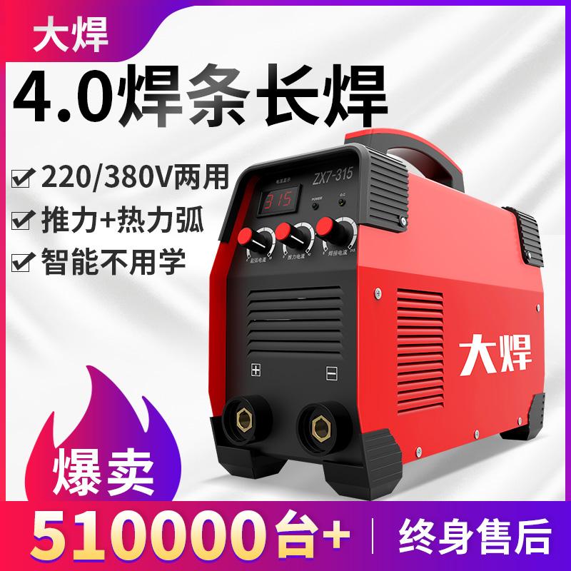 大焊电焊机220v家用小250 315两用380v全自动小型全铜双电压焊机