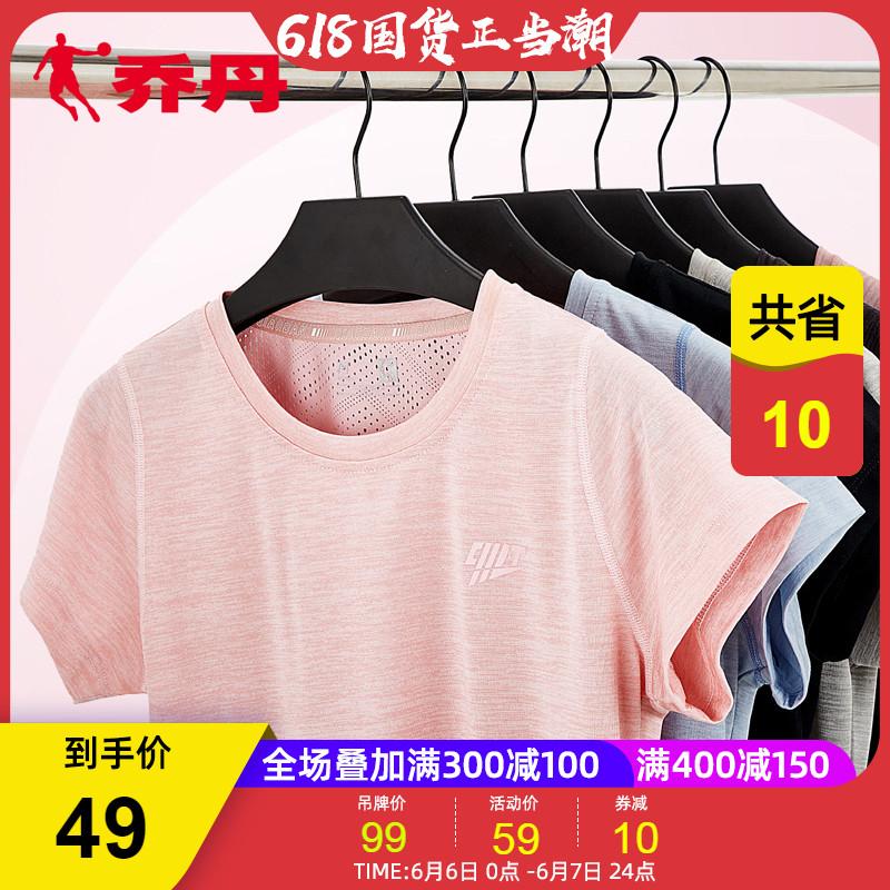 乔丹女装2020春新款修身跑步健身上衣短袖运动服圆领纯色休闲T恤