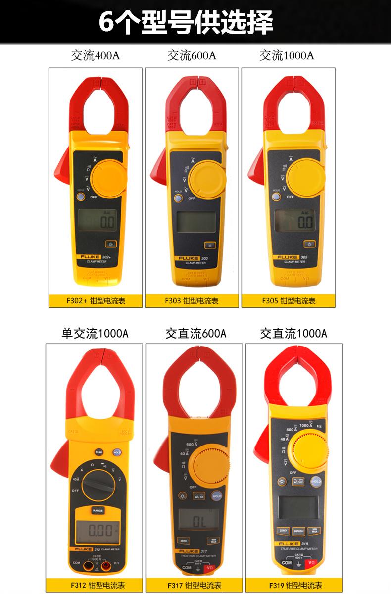 福禄克FLUKE数字钳形表F319/317/F312/F302+/F303/F305钳型电流表