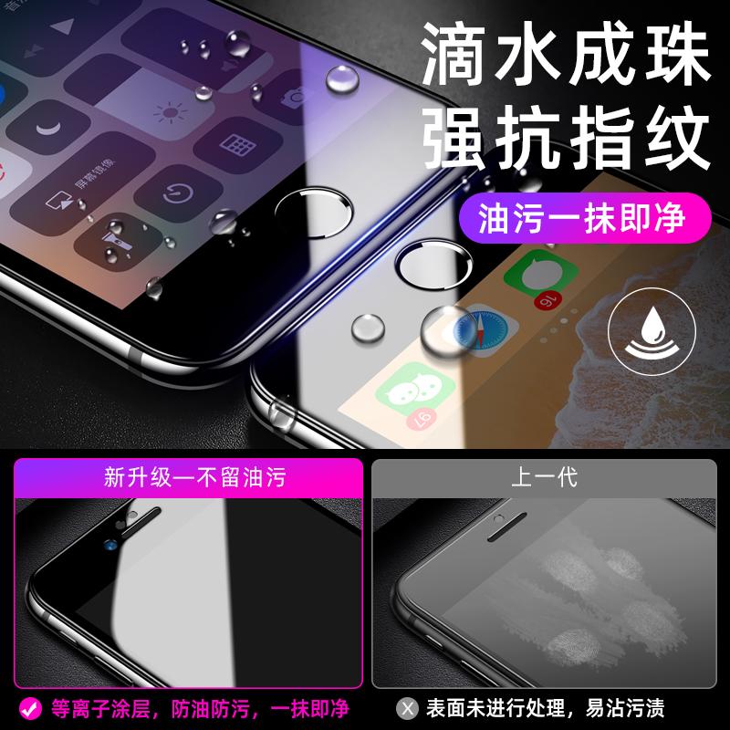 赛士凯 iPhone6钢化膜6s苹果6plus全屏覆盖防蓝光6p手机贴膜6sP玻璃水凝高清防爆全覆盖防指纹全包边保护膜六