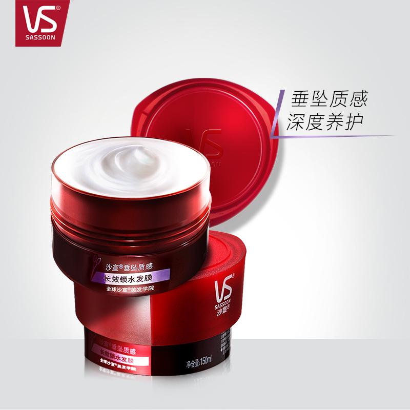 VS沙宣垂墜質感發膜營養免蒸護髮素護理修護毛躁頭髮150ml*2正品