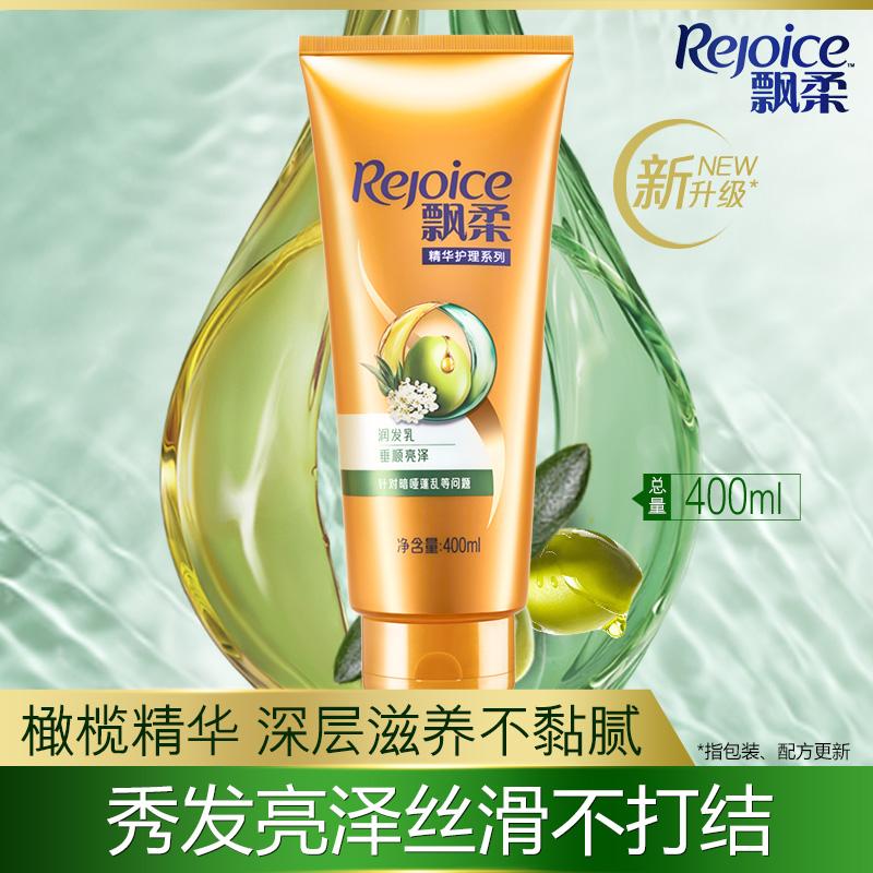飄柔橄欖油瑩潤護髮素/垂順亮澤潤髮乳400ml染髮修護