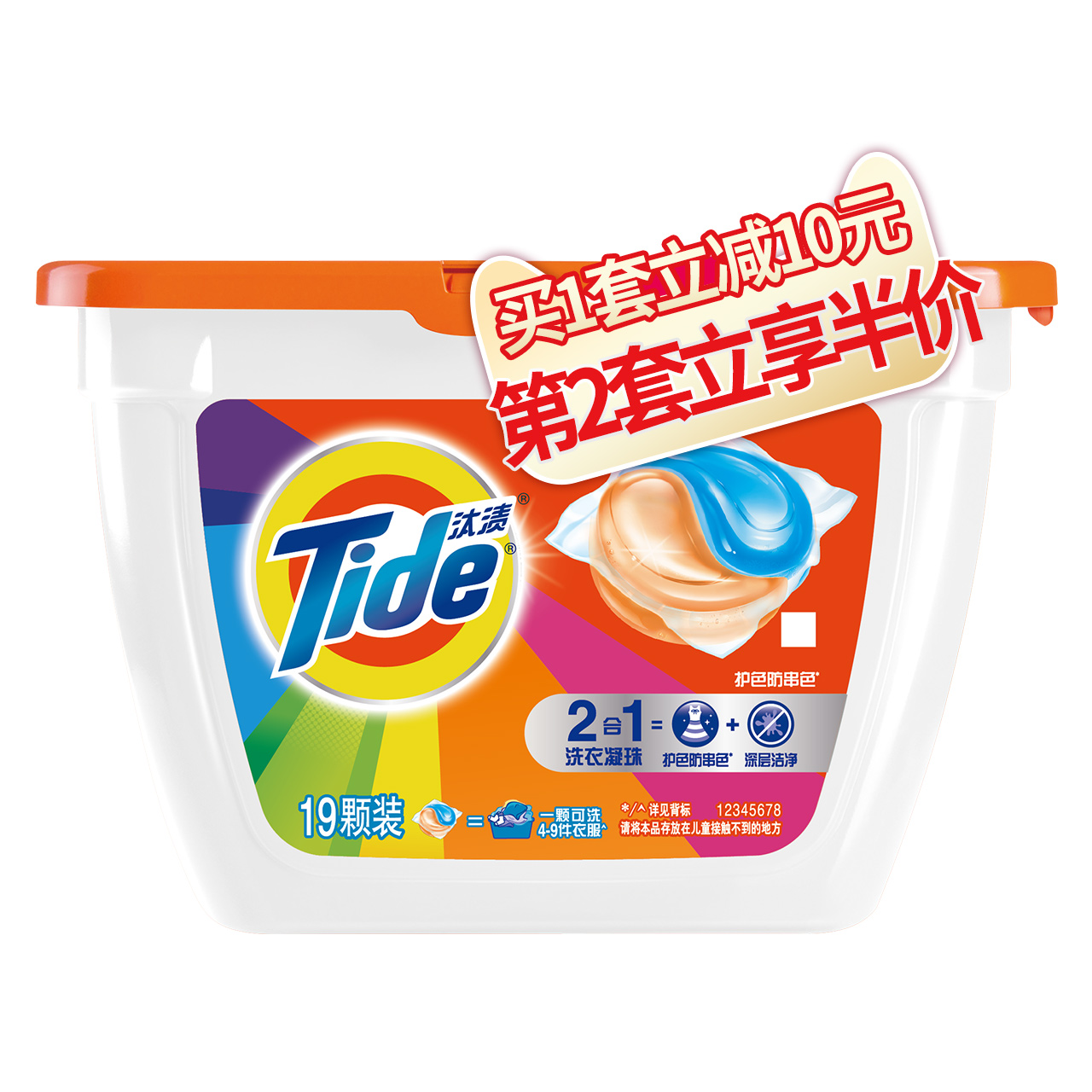 宝洁汰渍洗衣球护衣护色防串色洗衣球凝珠19颗单盒装浓缩洗衣液