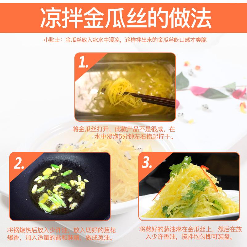 上海金瓜丝 崇明土地产酒店拌凉菜500g 即食小菜 厨房食材