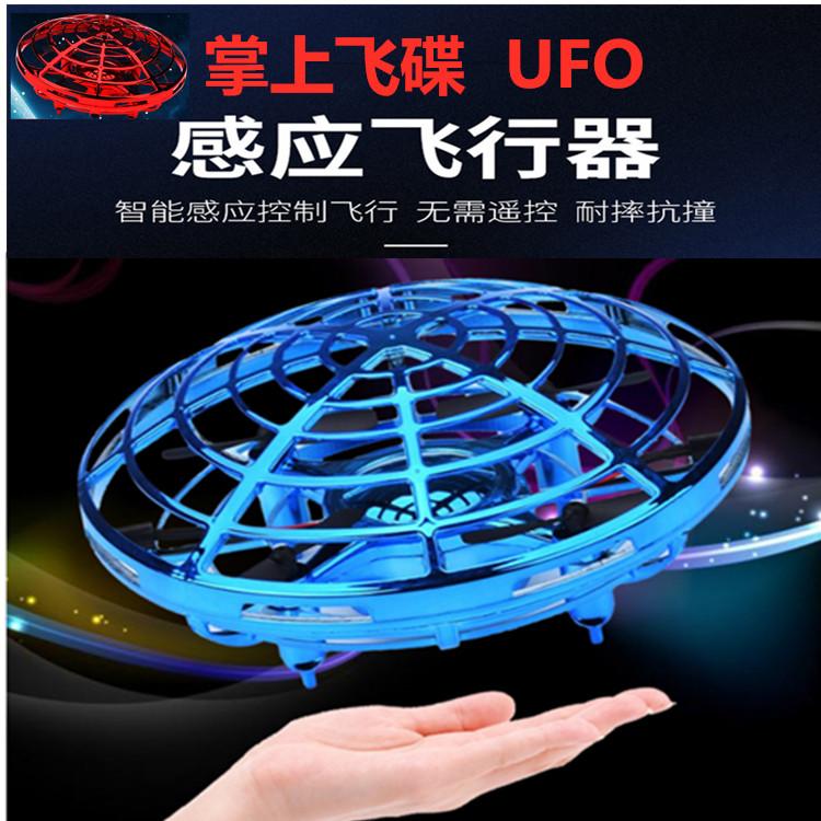 小飛機無人機迷你ufo感應飛行器四軸懸浮飛碟玩具男孩學生兒童玩9