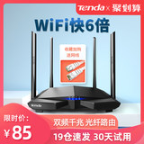 [19 warehouses all over the country] Tenda wireless router home wall-penetrating high-speed WiFi 5g dual-frequency gigabit rate wall-penetrating king 100-megabit port telecommunication dormitory student bedroom oil leak ac6