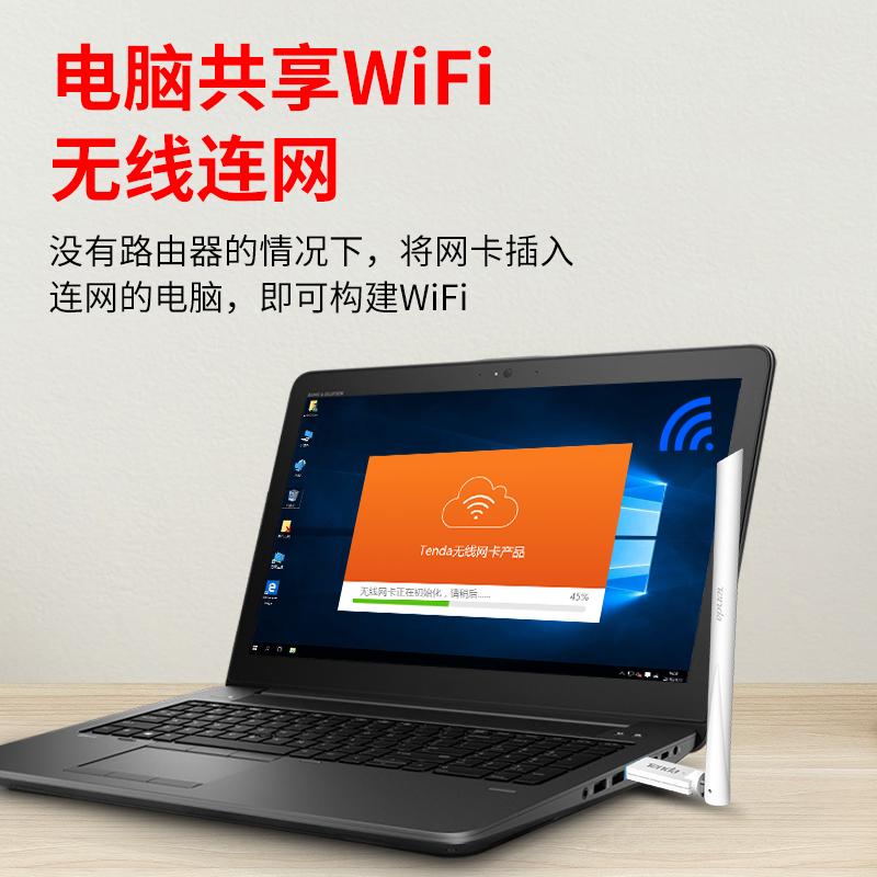 网络信号 I 发射接收器即插即用迷你无限 wifi 无线增强免驱动网卡台式笔记本电脑随身 USB U2 腾达 高增益天线