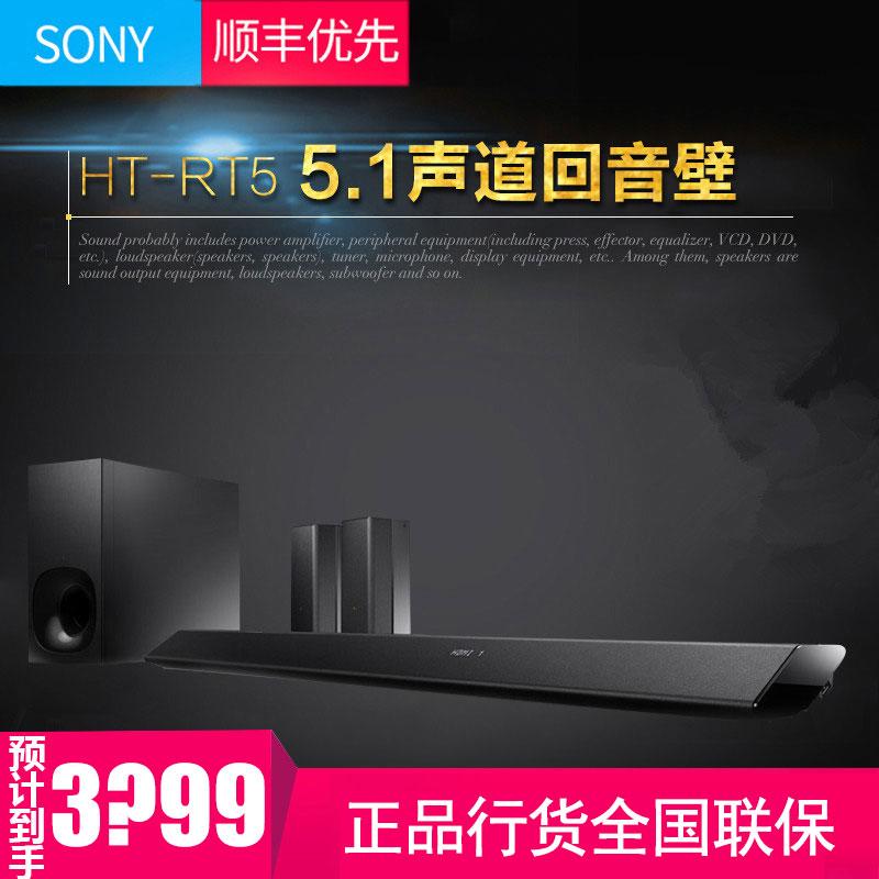 Sony/索尼 HT-RT5 無線藍芽迴音壁電視音響5.1家庭影院套裝4K音箱