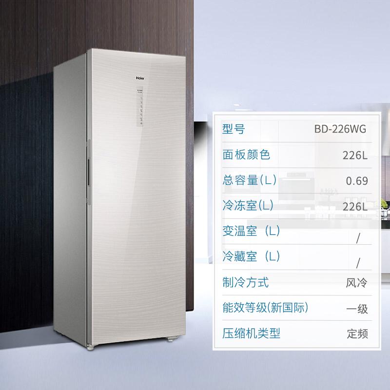 冷柜立式冷冻柜商用抽屉式家用风冷无霜冰柜 226WG BD 海尔 Haier