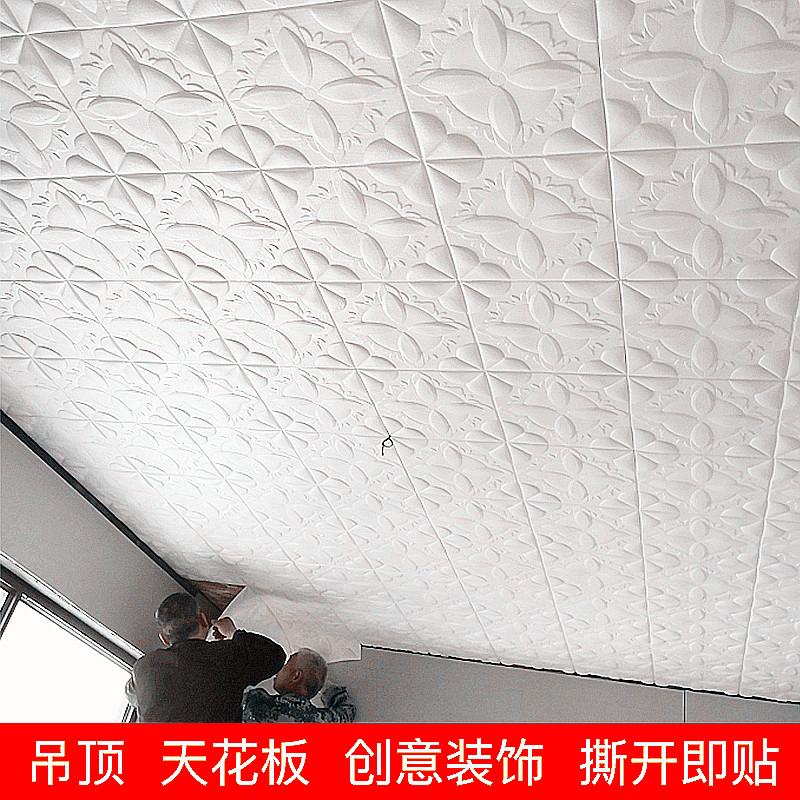 吊顶3d立体墙纸自粘屋顶天花板墙贴顶棚房顶壁纸卧室防水装饰贴纸