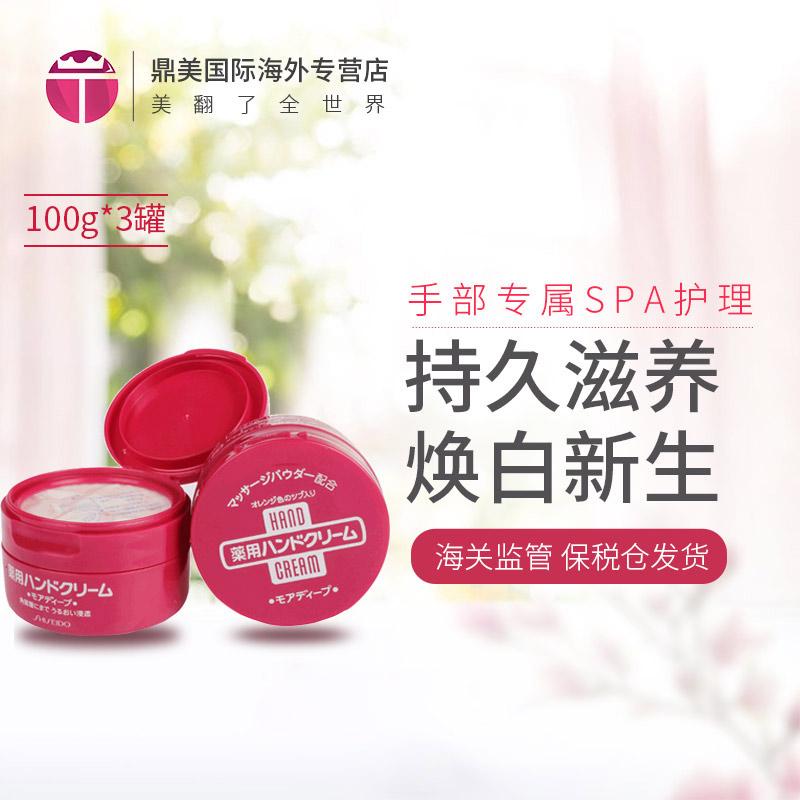 進口保稅 日本 資生堂 彈力尿素紅罐護手霜 細膩美白保溼100g *3