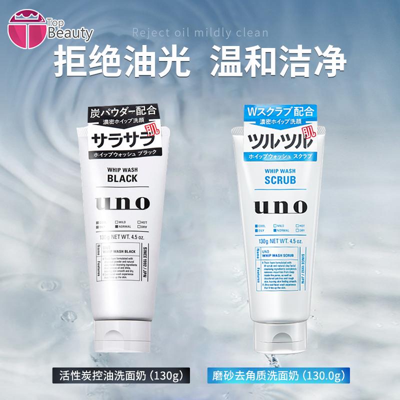 進口保稅 資生堂 UNO吾諾男士洗面奶潔面乳清爽控油 日版130g