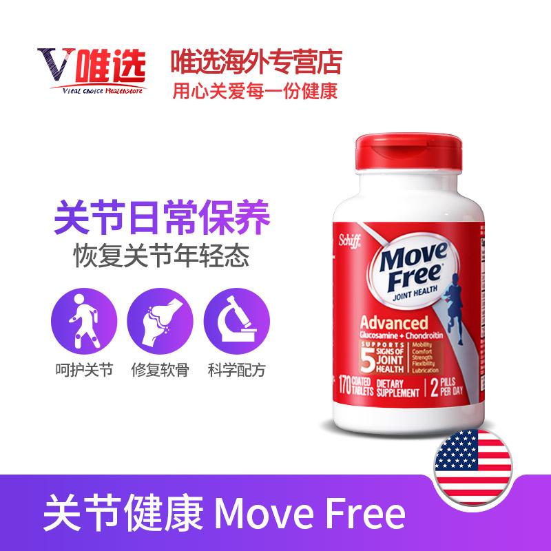 美国原装进口Schiff Move Free/益节氨基葡萄糖氨糖钙维骨力170粒
