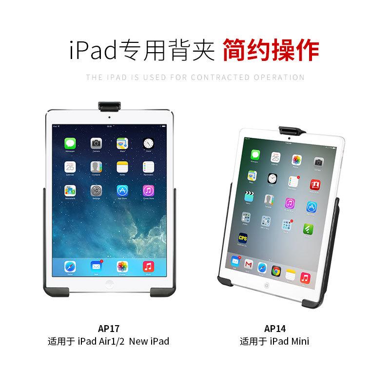 美国RAM Mount苹果平板电脑支架iPad Air iPad迷你专用车载支架