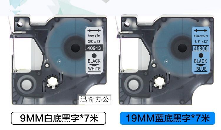 dymo达美d1标签机色带45018 4501312mm不干胶标纸标签色带160 280