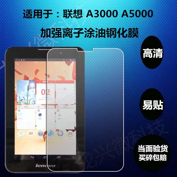 聯想平板A3000鋼化膜 A3000-H手機螢幕保護貼膜 A5000e防爆玻璃膜