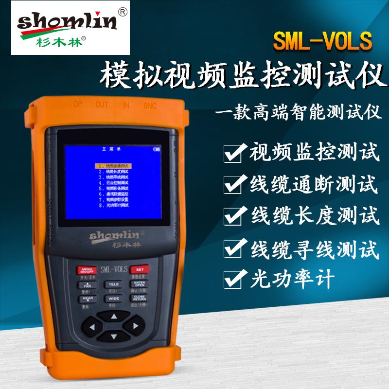杉木林工程宝VOLS模拟摄像头视频监控测试仪测长度断点光功率计全
