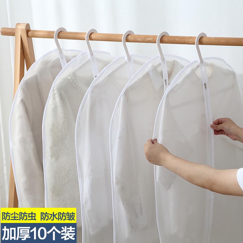 衣服防尘罩家用挂式衣物防尘袋套子衣柜的透明衣罩大衣西装挂衣