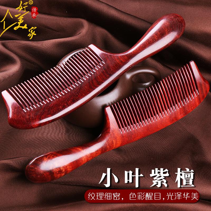 大号红檀木梳子女网红款天然正品防静电脱发檀香木头小叶紫檀木梳