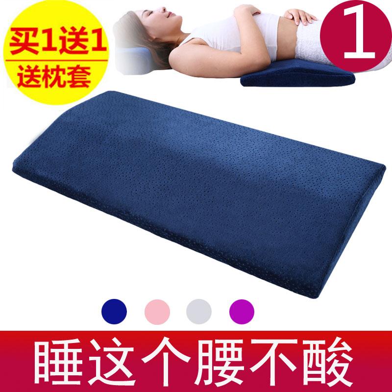 記憶棉靠背墊護腰枕孕婦靠枕腰枕床上腰椎間盤突出靠墊睡眠腰墊