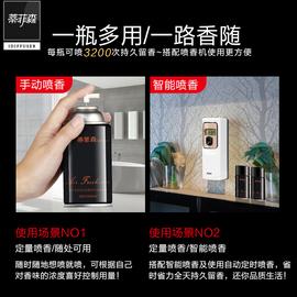 蒂菲森空气清新剂喷雾厕所除臭香薰家用室内卫生间自动喷香机香水