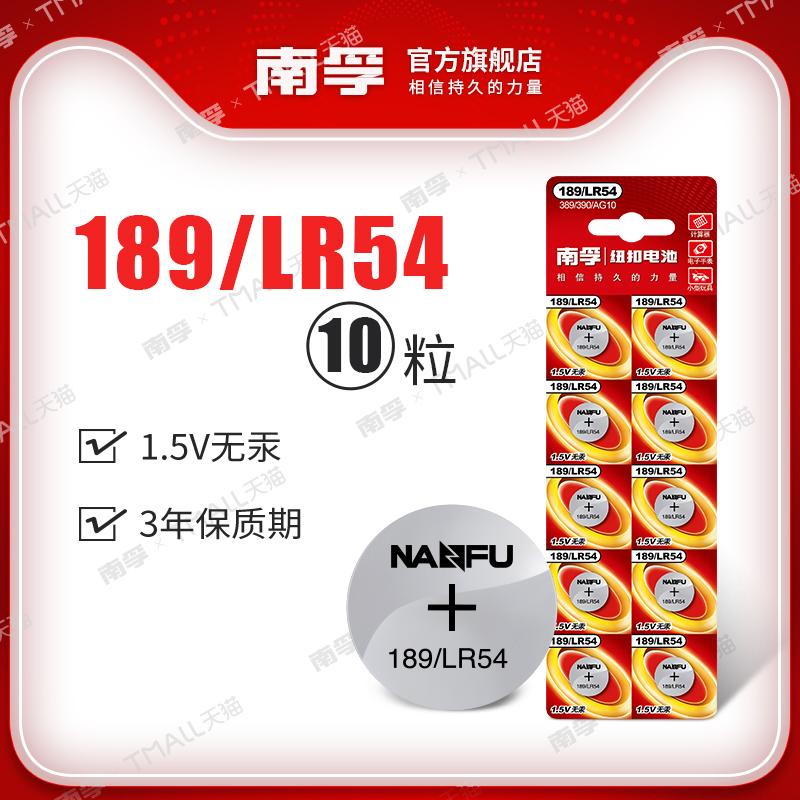 南孚鈕釦電池LR1130 1131 AG10 LR54扣式小電子錶計算器1.5V 10粒體重秤手錶適用車鑰匙圓形電池189