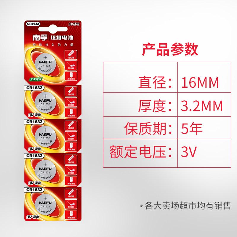 南孚纽扣电池CR1632 3V锂电子比亚迪丰田汽车钥匙遥控器小电池5粒通用小米卡西欧dw圆形电池体重秤电池