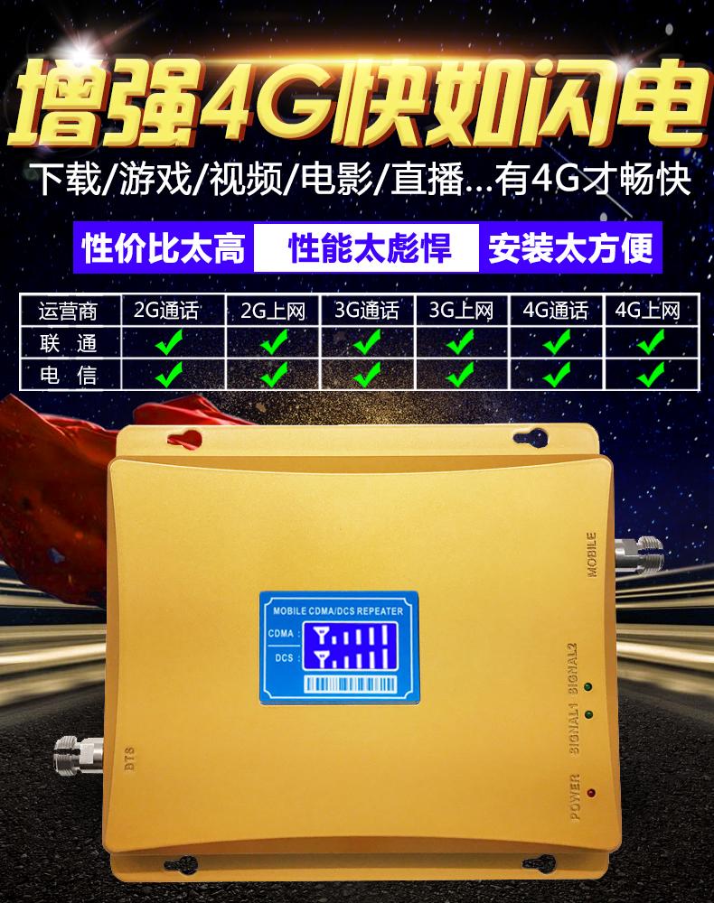 手机信号放大器三网增强加强器山区移动联通电信4g上网接收扩大器