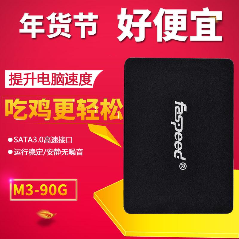 烽火狼 士必得 M3-90G 固态硬盘 SATA3.0 高速 SSD 非60G 120G