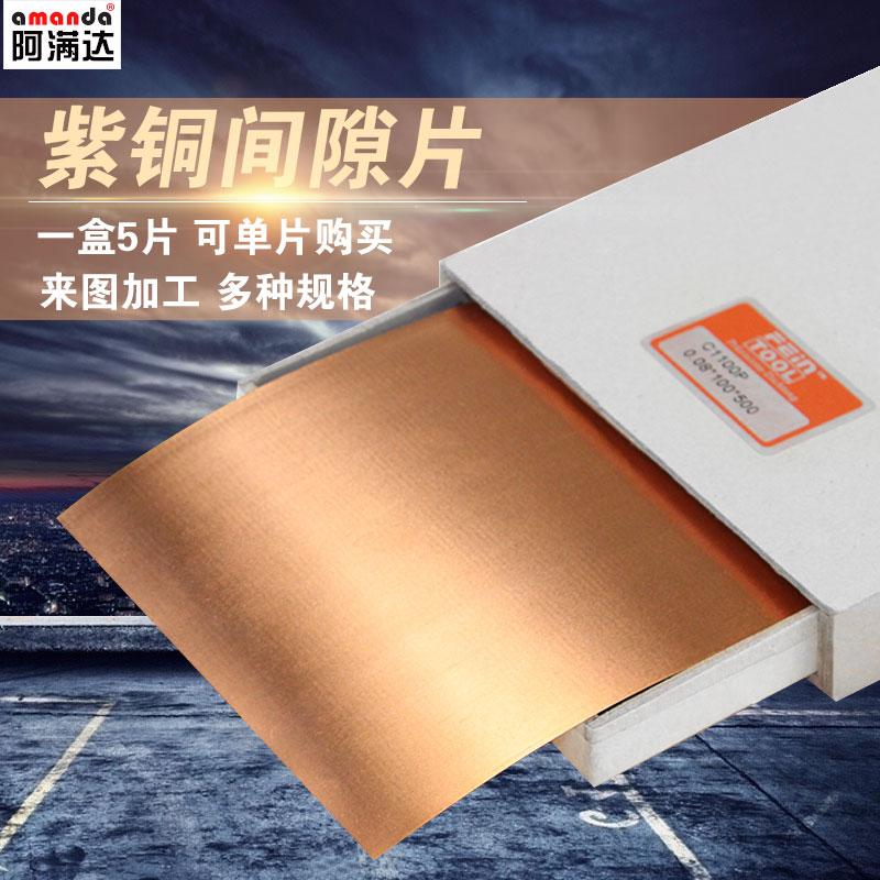 紫铜片紫铜垫片纯铜片薄铜片红铜片紫铜箔片铜皮铜纸盒装0.01-1mm