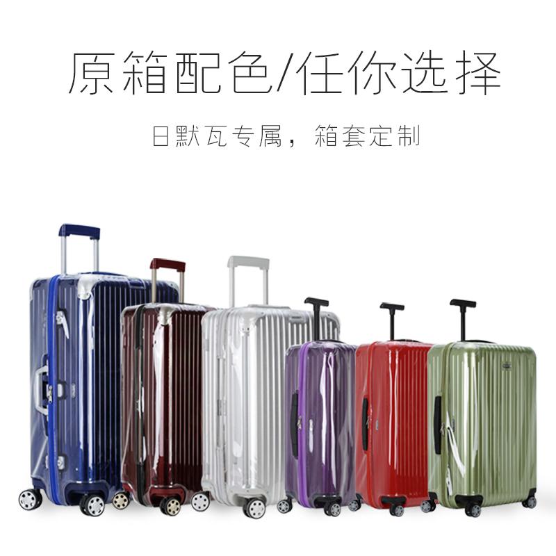 寸行李箱子套 original28 寸 essential29 适用于日默瓦方胖子保护套