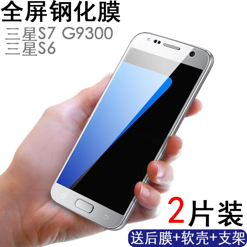 三星S6鋼化膜全屏覆蓋S7玻璃膜SM-G9200/08/09/300A手機防爆膜