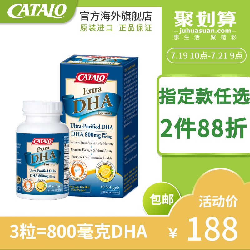 CATALO家得路美國進口孕婦成人魚油DHA兒童魚油中老年補腦營養品