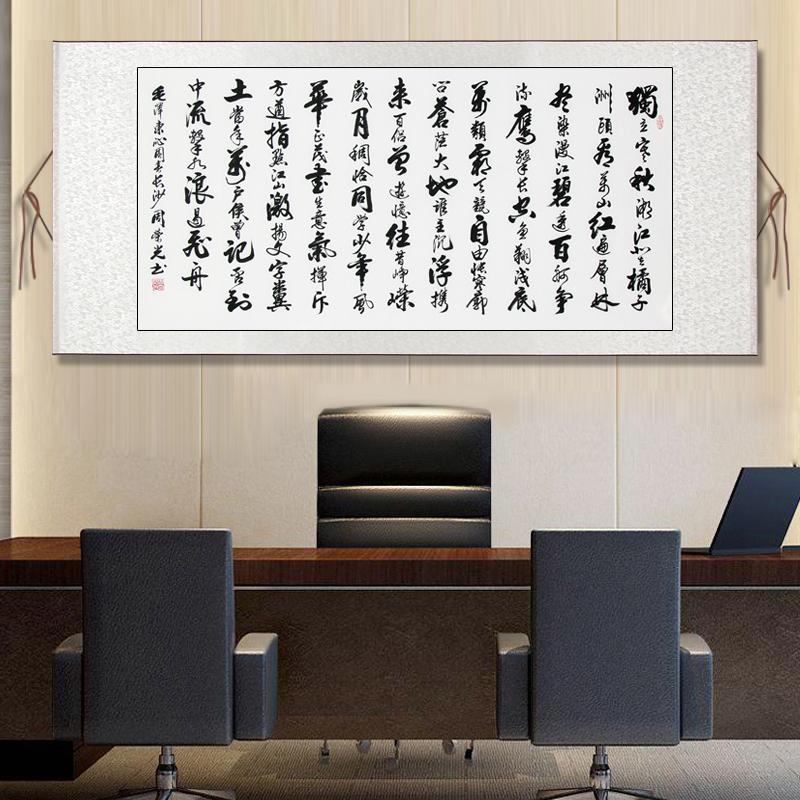 书法字画沁园春雪手写真迹北国风光书法作品陋室铭办公室字画带框