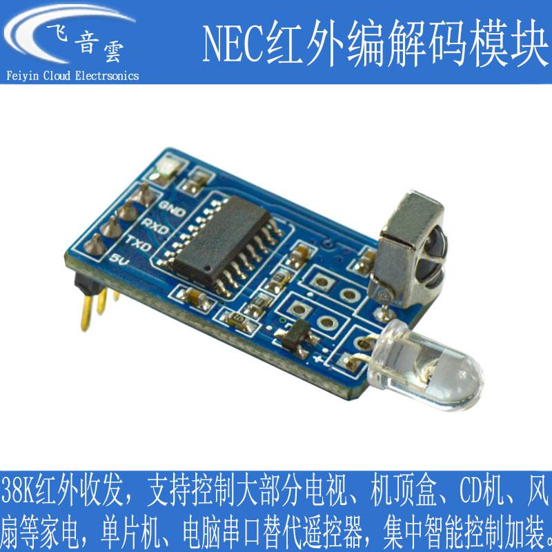 紅外解碼模組 編碼模組 紅外無線通訊 NEC碼 接收發射 串列埠通訊