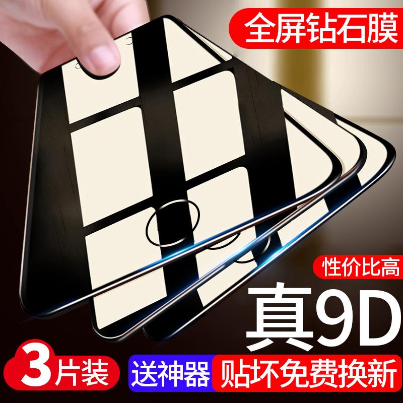 蘋果8鋼化膜iPhone7全屏覆蓋plus全包邊透明p護眼抗藍光puls八ghm全包七防摔ip7半ip8玻璃i8手機剛化保護貼膜
