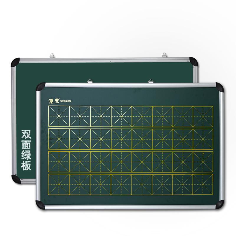 港宝黑板白板挂式60*90带米字格儿童家用教学画板双面磁性黑板