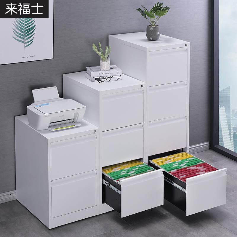 来福士办公柜子钢制文件柜档案柜铁皮柜抽屉柜储物柜卡箱挂快捞柜